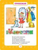Первый учебник малыша. От 6 месяцев до 3 лет — фото, картинка — 10