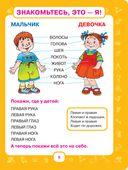 Первый учебник малыша. От 6 месяцев до 3 лет — фото, картинка — 3
