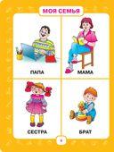 Первый учебник малыша. От 6 месяцев до 3 лет — фото, картинка — 4