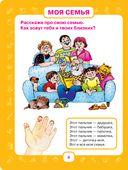 Первый учебник малыша. От 6 месяцев до 3 лет — фото, картинка — 6