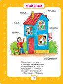 Первый учебник малыша. От 6 месяцев до 3 лет — фото, картинка — 8