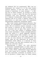 Робинзон Крузо — фото, картинка — 10