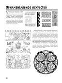 Рисуем мандалы, магические рисунки и раскрашиваем — фото, картинка — 10