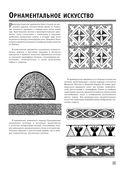 Рисуем мандалы, магические рисунки и раскрашиваем — фото, картинка — 11