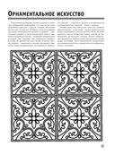 Рисуем мандалы, магические рисунки и раскрашиваем — фото, картинка — 13
