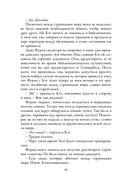 Время Библиомантов. Противостояние — фото, картинка — 3