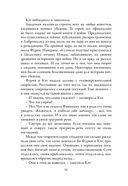 Время Библиомантов. Противостояние — фото, картинка — 5