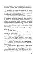 Судьба-волшебница (м) — фото, картинка — 11