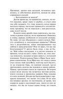 Судьба-волшебница (м) — фото, картинка — 14