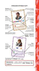 История в лицах. Образовательная настольная игра — фото, картинка — 5