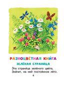 Разноцветная книга — фото, картинка — 4