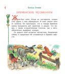 Сказки про животных для малышей — фото, картинка — 4