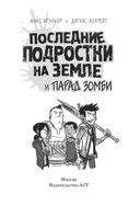Последние подростки на Земле и парад зомби — фото, картинка — 1