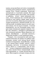 Денискины рассказы — фото, картинка — 10