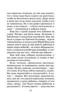 Денискины рассказы — фото, картинка — 11