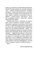 Денискины рассказы — фото, картинка — 12