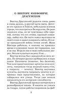 Денискины рассказы — фото, картинка — 5