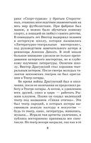 Денискины рассказы — фото, картинка — 6