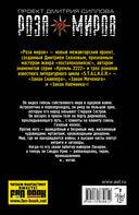 Роза миров. Избранник Газового космоса — фото, картинка — 14