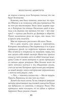 Восстание Девятого — фото, картинка — 11