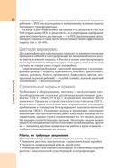 Электрика. Популярная энциклопедия — фото, картинка — 11