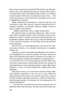 Наследство Уиндемов — фото, картинка — 11