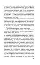 Наследство Уиндемов — фото, картинка — 12