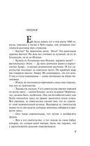 Наследство Уиндемов — фото, картинка — 4
