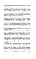Наследство Уиндемов — фото, картинка — 6