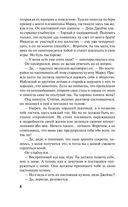 Наследство Уиндемов — фото, картинка — 7