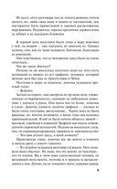 Наследство Уиндемов — фото, картинка — 8