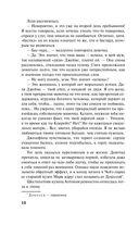 Наследство Уиндемов — фото, картинка — 9