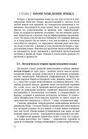 Введение в языкознание — фото, картинка — 12