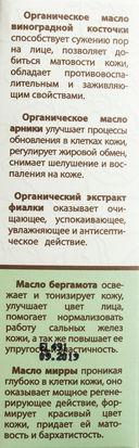 Комплекс био-масел для лица