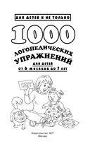 1000 логопедических упражнений от 6 месяцев до 7 лет — фото, картинка — 1