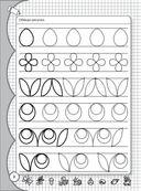 Рисуем линии и узоры — фото, картинка — 2