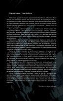 Франкенштейн. Возрождение — фото, картинка — 4