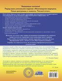 Многомерная медицина. Новые диаграммы и символы. Полный атлас — фото, картинка — 16