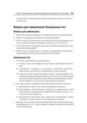 Финансы. Учебное пособие. Стандарт третьего поколения — фото, картинка — 13
