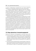 Финансы. Учебное пособие. Стандарт третьего поколения — фото, картинка — 8