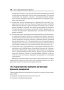 Финансы. Учебное пособие. Стандарт третьего поколения — фото, картинка — 10