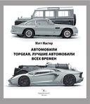Top Gear. Автомобили. Лучшие из лучших — фото, картинка — 1