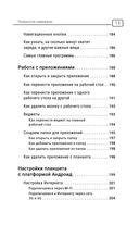 Планшет с нуля! Все типы планшетов в одной книге — фото, картинка — 13