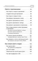Планшет с нуля! Все типы планшетов в одной книге — фото, картинка — 9