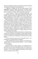 Принцип жизни полковника Гурова — фото, картинка — 13
