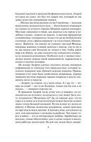 Принцип жизни полковника Гурова — фото, картинка — 6