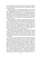 Принцип жизни полковника Гурова — фото, картинка — 8