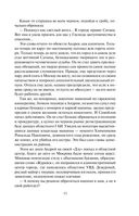 Принцип жизни полковника Гурова — фото, картинка — 9