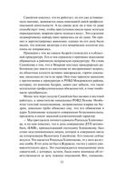 Принцип жизни полковника Гурова — фото, картинка — 10