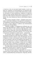 Laterna Magica (м) — фото, картинка — 12